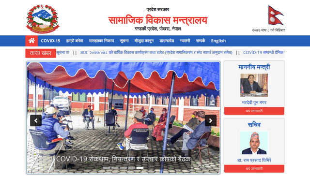 Ministry of Social Development, Gandaki